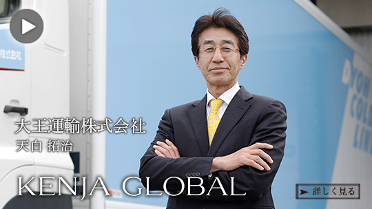 KENJA GLOBAL(賢者グローバル) 大王運輸株式会社 天白拓治
