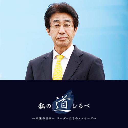 日経「私の道しるべ」 大王運輸株式会社 天白拓治