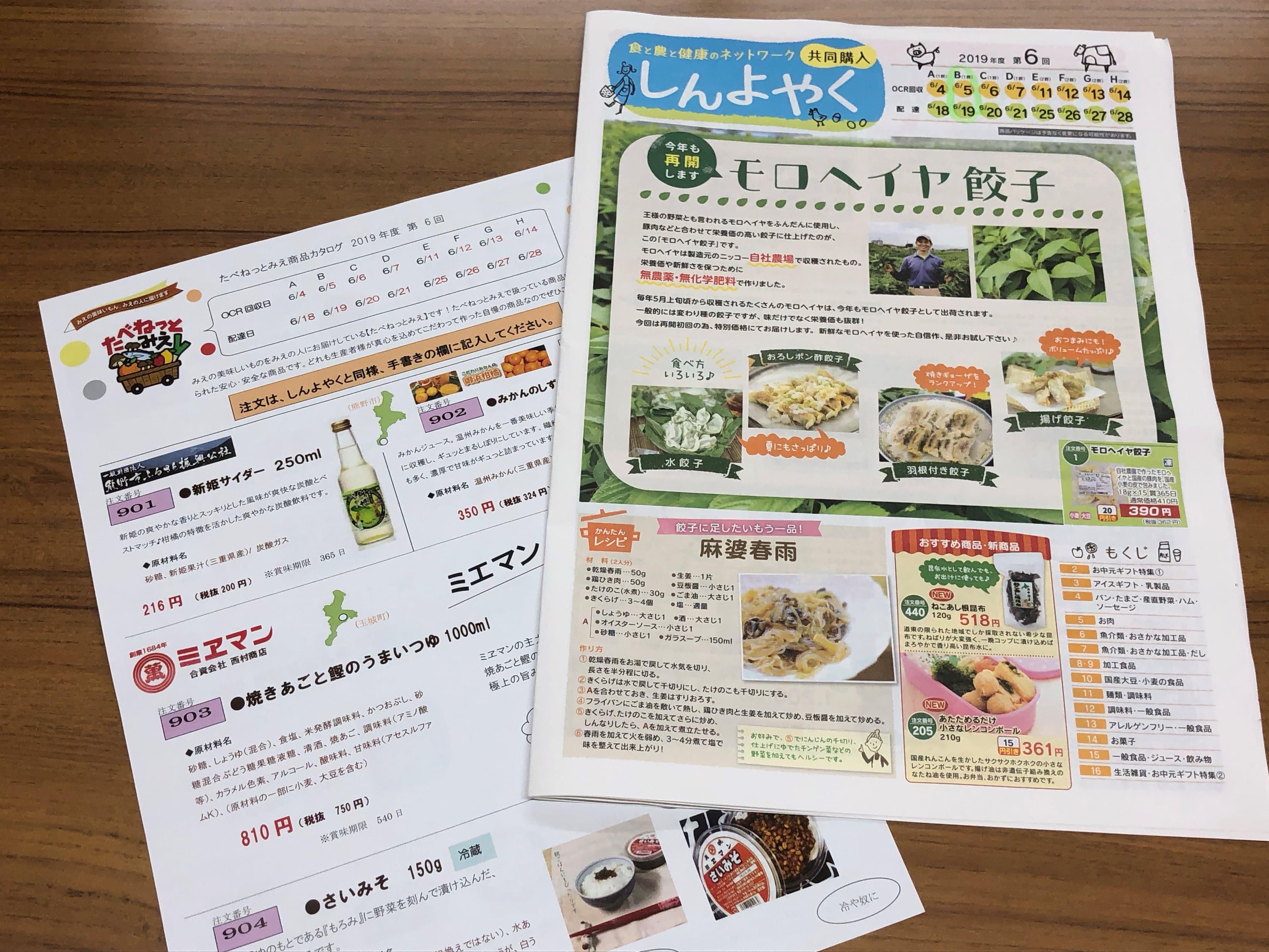 カタログデザイナー・クリエイター(カタログ作成・販売企画)