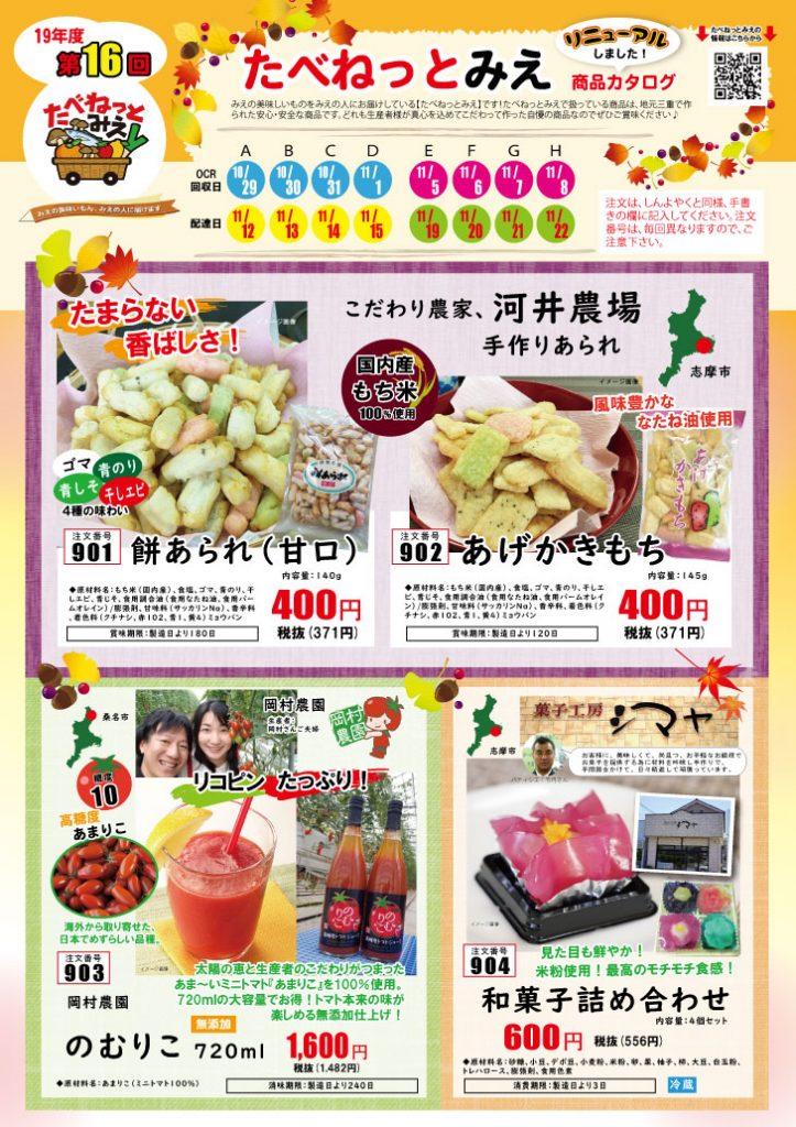 第16回『たべねっとみえ』商品カタログ-1
