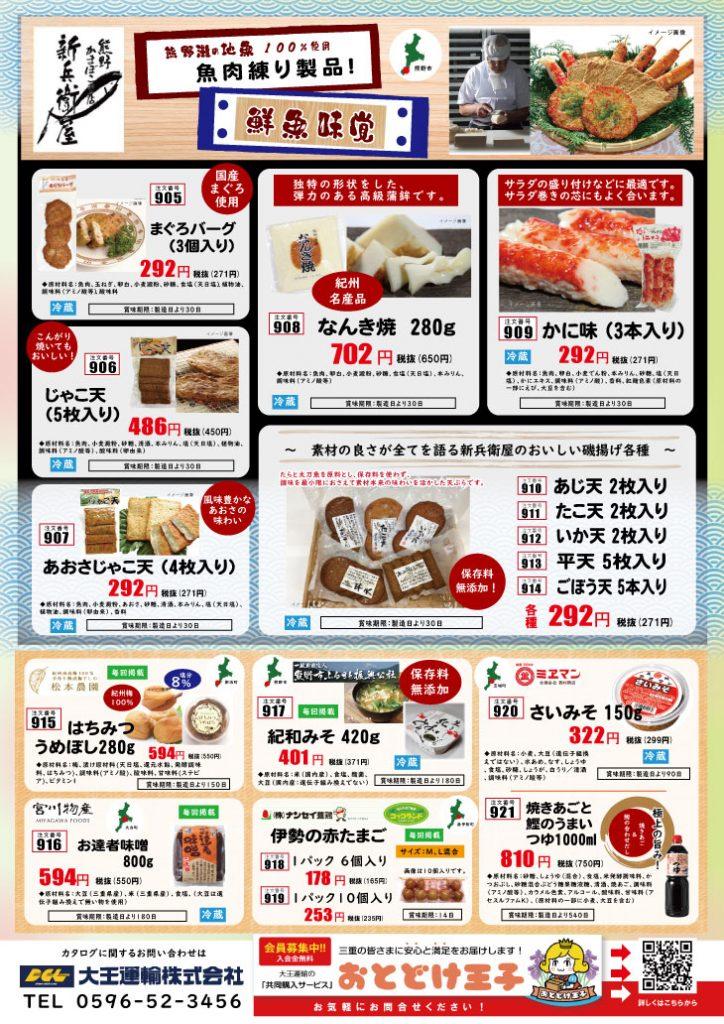 第16回『たべねっとみえ』商品カタログ-2