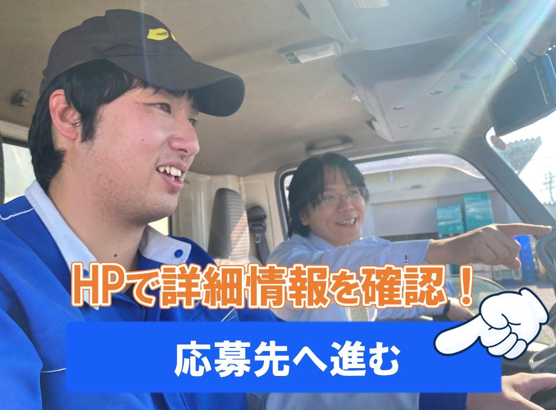 3tトラックドライバー/三重県内の食品ルート配送