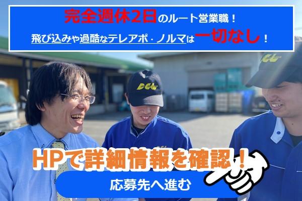 【ルート営業】食品仕入れの営業スタッフ|大王運輸株式会社